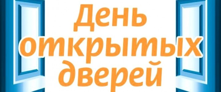 В Лицее МПГУ прошёл День открытых дверей