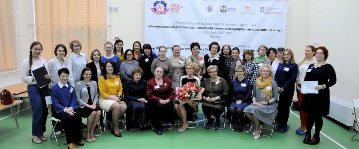 Состоялась международная научно-практическая конференция «Билингвальный детский сад – начальная школа: международный и российский опыт»