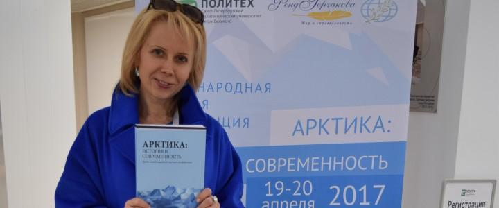 Профессор МПГУ Н.П. Таньшина на конференции «Арктика: история и современность»