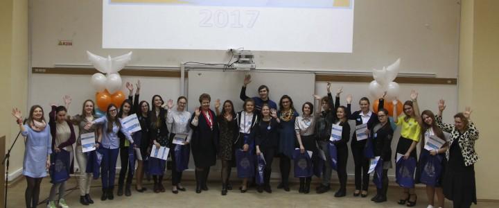 В МПГУ состоялся конкурс «Педагогическое будущее России – 2017» для абитуриентов