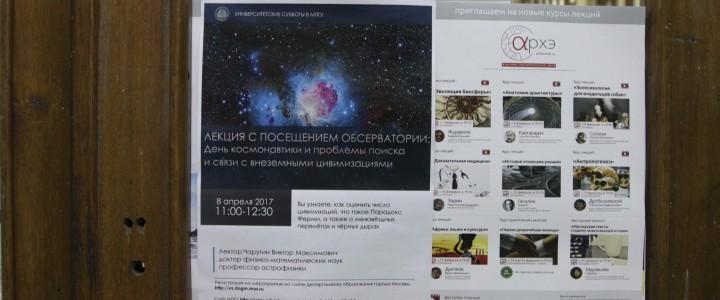 Университетские субботы. День космонавтики и проблемы поиска и связи с внеземными цивилизациями