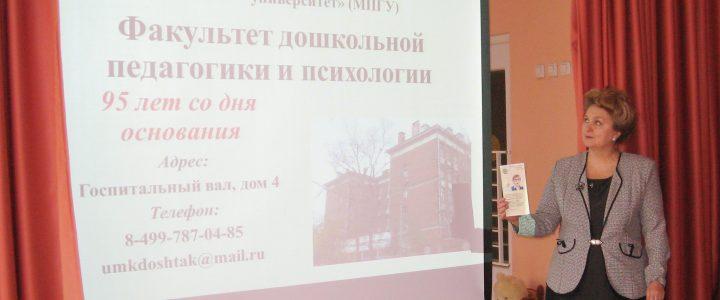 Проведена профориентационая работа с воспитателями дошкольного отделения школы №64 г. Москвы