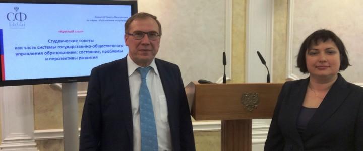Представитель МПГУ на круглом столе по вопросам студенческих советов в Совете Федерации Федерального Собрания РФ
