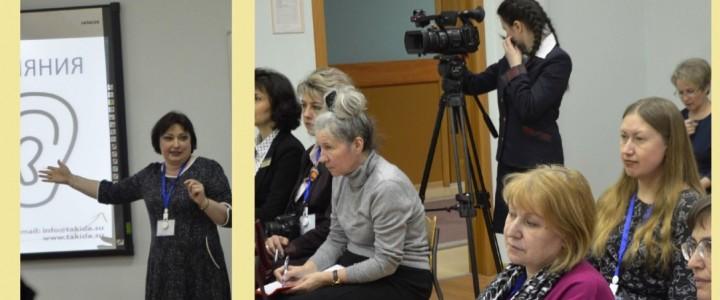 Факультет педагогики и психологии МПГУ на Второй Всероссийской конференции с международным участием  «Теория и практика реализации гендерного подхода в образовании»