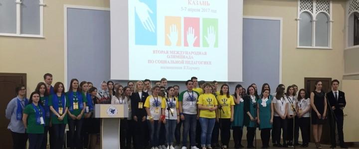 Команда МПГУ «Вектор» заняла призовое место на II Международной олимпиаде по социальной педагогике