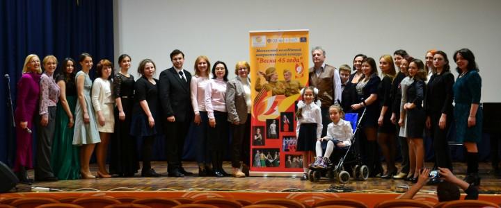 """Вокальная студия """"ArtVox"""" ДКП МПГУ выступила в числе участников конкурса «Весна 45-го года»"""