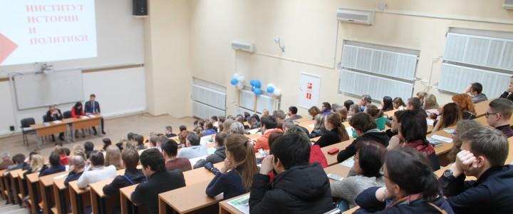 Институт истории и политики встретил абитуриентов