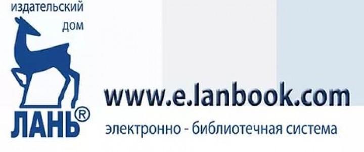 """Образовательные ресурсы для людей с ограниченными возможностями по здоровью в ЭБС издательства """"Лань"""""""