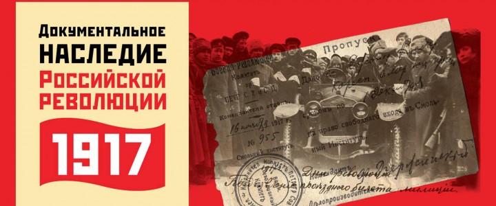 В Москве прошла международная научная конференция «Документальное наследие Российской революции»