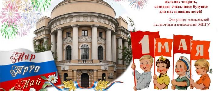 Поздравляем педагогов, сотрудников и студентов факультета дошкольной педагогики и психологии с праздником!