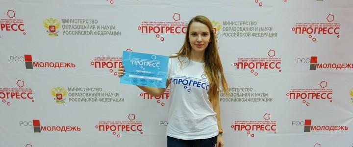 Студентка МПГУ приняла участие в Всероссийской школе личностного роста и студенческого самоуправления «Прогресс»