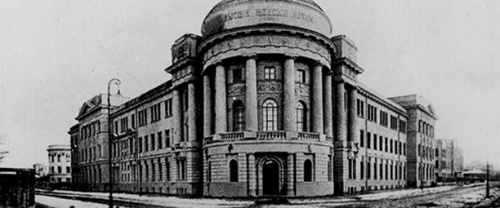 Памятные даты истории МПГУ: 90 лет со дня образования Московского государственного педагогического института