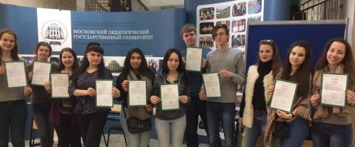День немецкого языка в рамках Всероссийского педагогического марафона учебных предметов