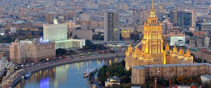 Конкурс молодежных авторских проектов «Мой город – Москва»