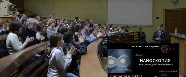 """2 апреля на физфаке (ИФТИС) МПГУ прошла очередная  лекция по физике из цикла """"Университетские субботы""""."""