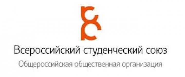 Набор студентов и аспирантов для прохождения практики в федеральном аппарате Всероссийского студенческого союза