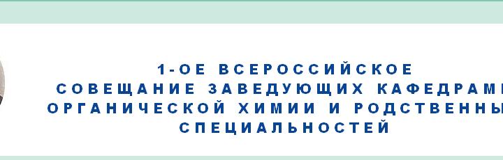 Профессор М.К. Грачев принял участие в Первом всероссийском совещании заведующих кафедрами органической химии