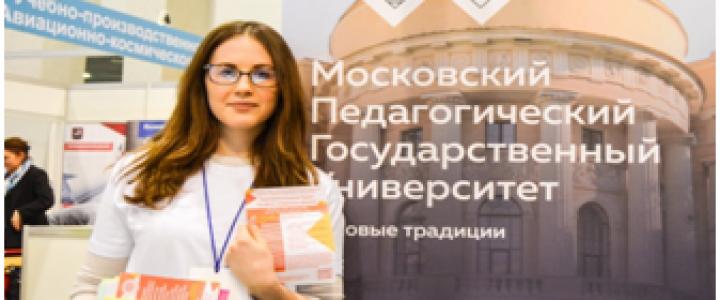 Студенты кафедры теоретической и специальной социологии на Московском международном салоне образования, ВДНХ