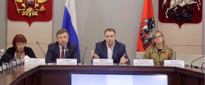 МПГУ на совещании РПК в Мосгордуме