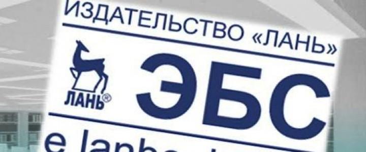 """Мастер-класс по работе с ЭБС издательства """"Лань"""" для сотрудников библиотеки МПГУ"""