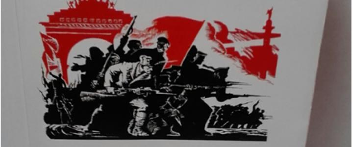 Выступление доцента С.А. Засорина на юбилейной конференции  в городе Великой революции