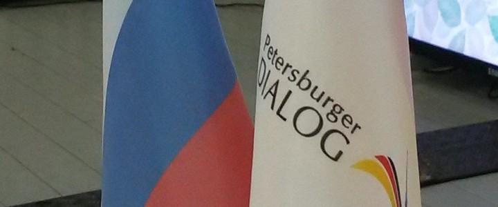 Доцент кафедры олигофренопедагогики и специальной психологии Т.Н. Исаева представила МПГУ на III Германо-Российском Социальном форуме