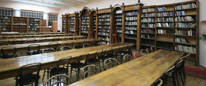 Читальные залы библиотеки МПГУ оснащены в соответствии с потребностями студентов с инвалидностью – формирование специализированных рабочих мест студентам-инвалидам