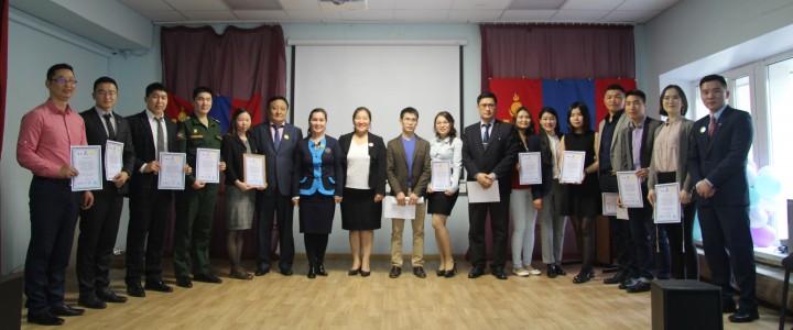 В МПГУ традиционно прошла V научно-практическая конференция монгольских обучающихся