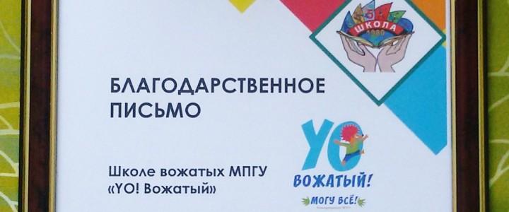 «YO! Вожатые» провели квест для школьников в рамках призовой игры Олимпиады «Музеи. Парки. Усадьбы»