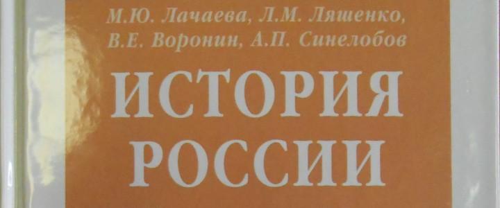 Издан учебник коллектива авторов Института истории и политики