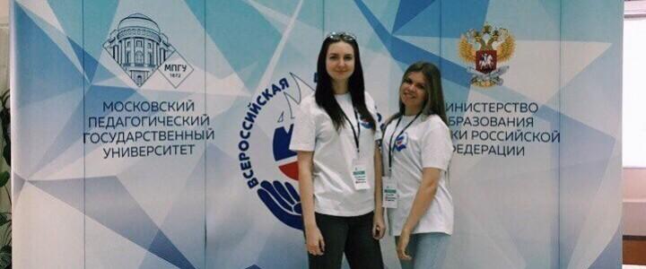 Математический факультет во Всероссийском слете вожатых