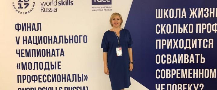 В Краснодаре прошел финал Vнационального чемпионата «Молодые профессионалы» WorldSkills RUSSIA