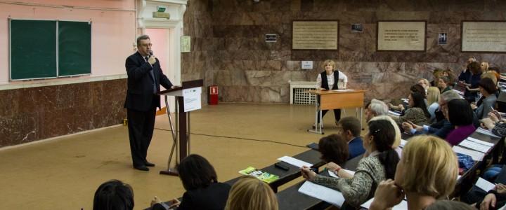 В МПГУ прошла Всероссийская научно-практическая конференция «Аутизм. Стратегии помощи детям с РАС в системе образования»