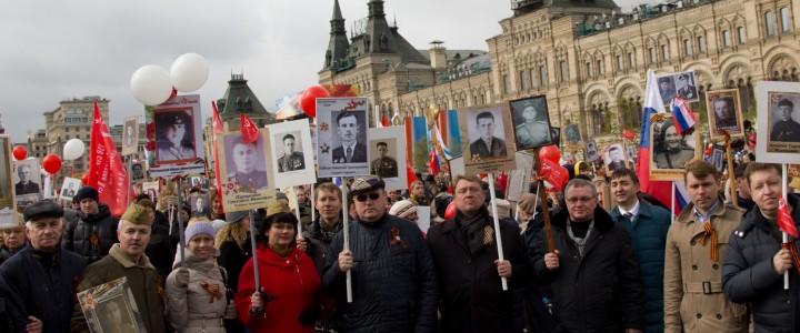 МПГУ принял участие во Всероссийском шествии «Бессмертный полк»