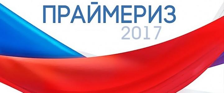 Политолог В. Шаповалов: «Праймериз должны стать площадкой для обкатки новых технологий»