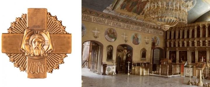 Благодарность отМосковской духовной академии