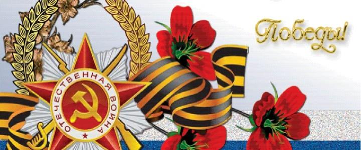 Поздравляем с праздником Великой победы!!!