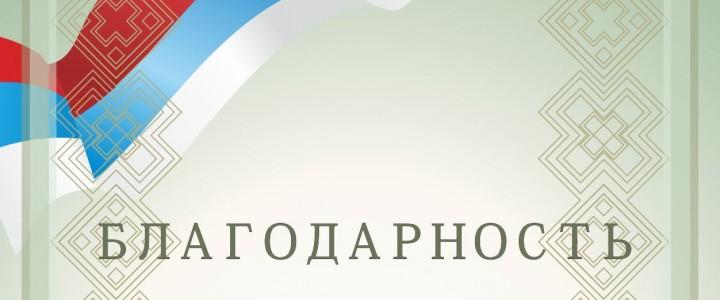 Благодарность от Симферопольского городского Совета Республики Крым