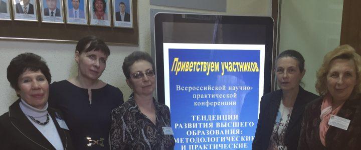 Участие преподавателей факультета во Всероссийской научно-практической конференции в Крымском федеральном университете