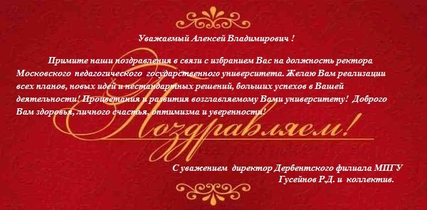 Поздравление Лубкову А.В.