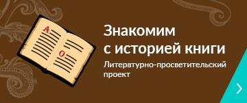 """Поздравляем победителей викторины """"Чудесный книжный мир – 2017"""""""