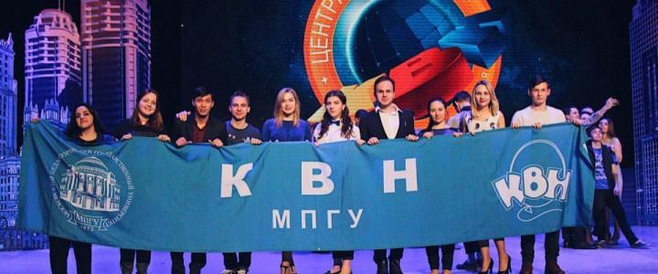 Команда КВН «Вот так вот» Московского педагогического государственного университета вышла в 1/4 финала Региональной Подмосковной лиги