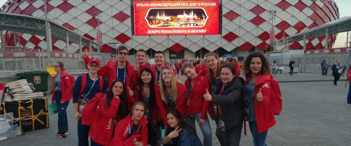 Студенты МПГУ продолжают работу на Кубке Конфедераций – 2017