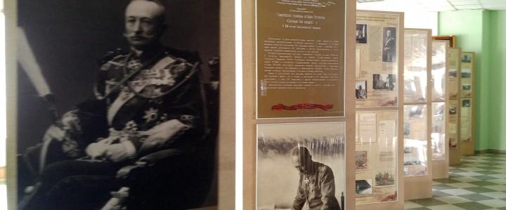 В МПГУ открылась выставка памяти Брусиловского прорыва