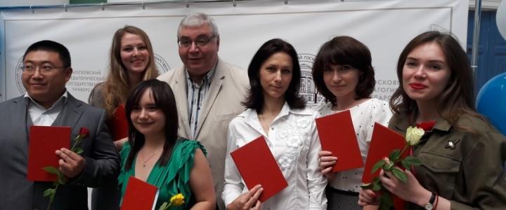 Торжественное вручение дипломов с отличием выпускникам ИСГО МПГУ