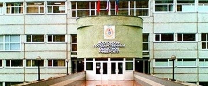 Благодарность от Московского государственного областного университета