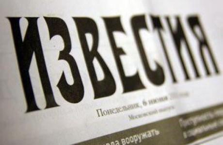 Интервью профессора А.Т. Телешева для газеты «Известия»