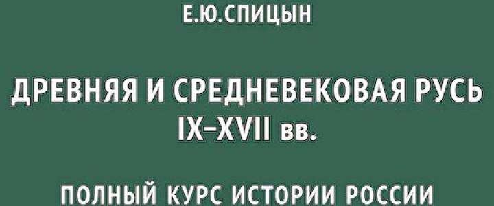 """В издательстве """"Концептуал"""" переиздан """"Полный курс истории России"""""""