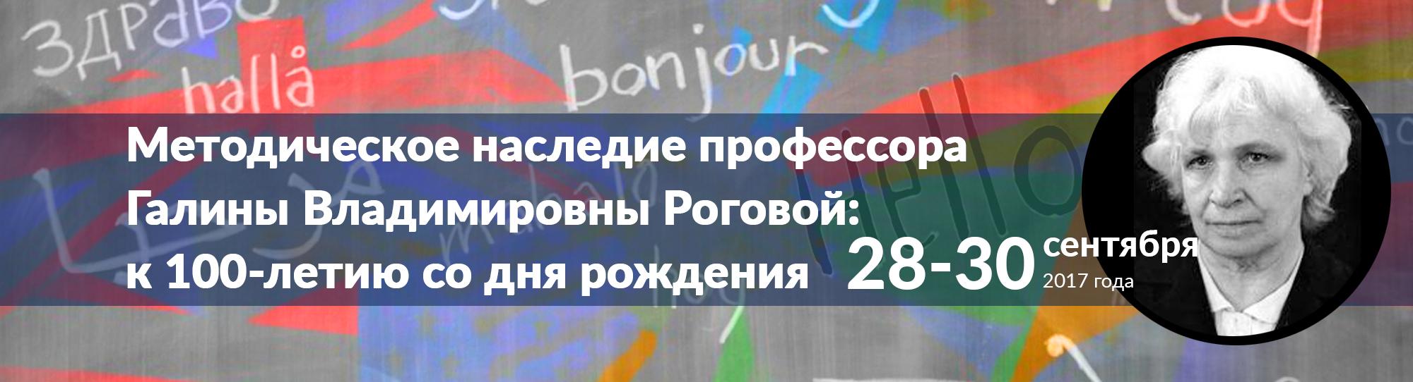 Международный форум к 100-летию со дня рождения2