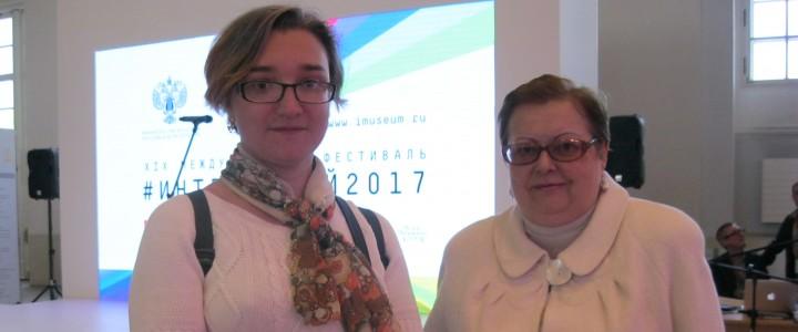 Лаборатория МПГУ «Музейная педагогика» на фестивале «Интермузей 2017»